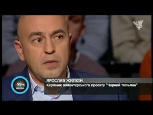Волонтер Жилкин: «На сегодняшний день у нас еще сотни неопознанных бойцов». 04.12.2015