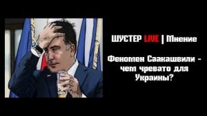 Феномен Саакашвили — чем чревато для Украины?