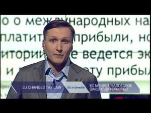ИЗ-ЗА GOOGLE ЕС МЕНЯЕТ НАЛОГОВОЕ ЗАКОНОДАТЕЛЬСТВО. Обзор мировых медиа