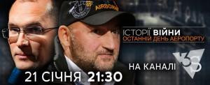 Истории войны с Бутусовым и Мочановым: последний день аэропорта. 21.01.2016