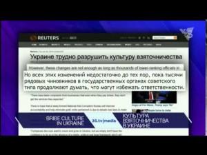 КОРРУПЦИЯ В УКРАИНЕ. Обзор мировых медиа
