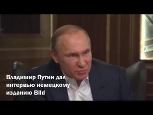 Путин рассказал, зачем аннексировал Крым