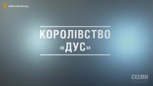 Государственное управление делами — еще одна черная дыра бюджета Украины