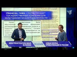 НОВАЯ ВОЛНА ПРИВАТИЗАЦИИ В РОССИИ. Обзор мировых медиа