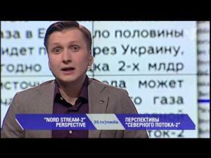 """ПЕРСПЕКТИВЫ """"СЕВЕРНОГО ПОТОКА-2"""". Обзор мировых медиа"""