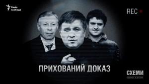 Тайное видео стало доказательством расследования против Авакова