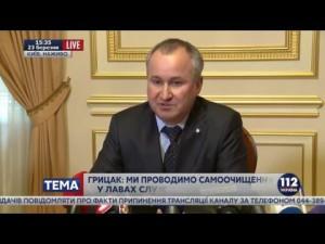 Пресс-конференции главы СБУ, Василия Грицака
