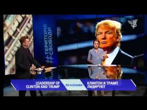 КЛИНТОН И ТРАМП ЛИДИРУЮТ. Обзор мировых медиа