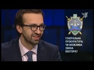 Лещенко: «Виктор Шокин дискредитировал полностью институт прокуратуры». 28.03.2016
