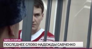Последнее слово Надежды Савченко!