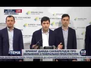 Генпрокурор Шокин уволил Давида Сакварелидзе!