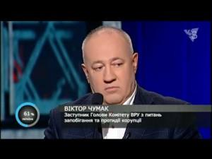Чумак: «Общественные организации — это институты, которые контролируют власть». 01.04.2016
