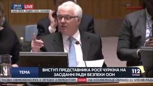 Чуркин: «Запад виноват в развязывании конфликта в Украине!»