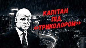 Мэр Одессы Труханов — российский паспорт и оффшоры