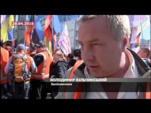 Митинг профсоюзов Украины у Министерства соцполитики. 28.04.2016