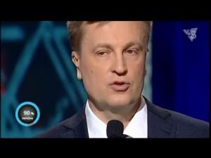 Наливайченко: «Коррумпированная государственная машина и является главной проблемой». 01.04.2016