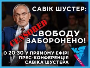 «Свобода запрещена!» — пресс-конференция Савика Шустера. Шустер Live Будни 26.04.2016