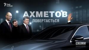 Серый кардинал украинской политики: Ринат Ахметов.