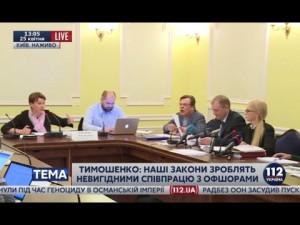 Тимошенко и Южанина повздорили в прямом эфире.