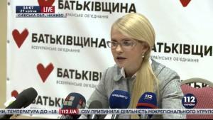 Полная пресс-конференция Тимошенко по поводу цен на газ.