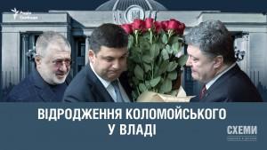 Премьерство Гройсмана — с подачи Коломойского? Расследование «СХЕМЫ»
