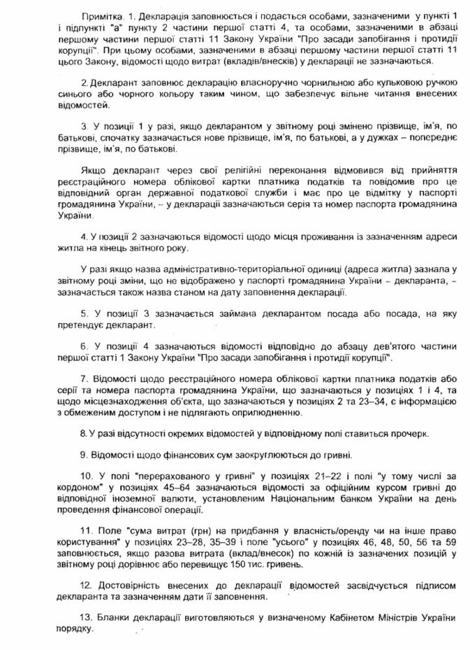 порошенко10