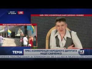 Савченко: «Если, или когда я стану Президентом…». Пресс-конференция: Часть 1