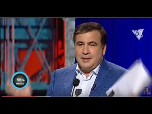 Саакашвили: «Либо реформы сделает правительство, либо «Азов» и другие так, как они их понимают». 20.05.2016