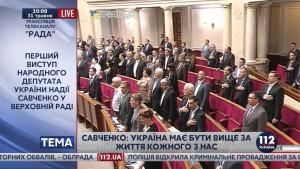 Савченко впервые выступила перед депутатами в ВР