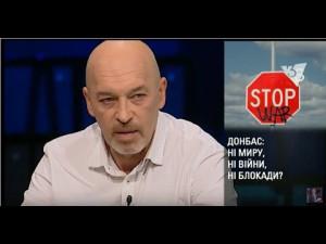 Тука: «Блокады Донбасса никогда не было и нет». 30.05.2016