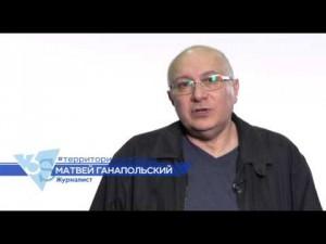 Журналист Матвей Ганапольский/ #ЯСвободаСлова