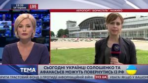 «112»: Обмен Солошенко и Афанасьева может состояться сегодня