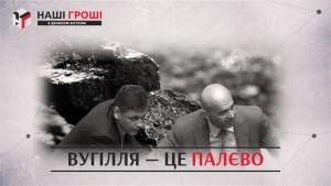 Друзья Президента: депутат БПП контролирует все угольные активы Украины