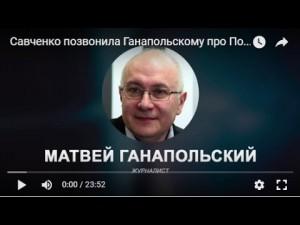 Сенсационное заявление Савченко о переговорах с ДНР и ЛНР