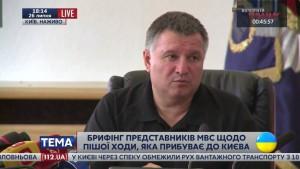 Аваков: «Пешей ходы по Киеву, которая планировалась, не будет»