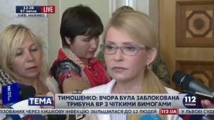 Тимошенко: «Сегодня один в один повторяется то, что происходило при Януковиче»
