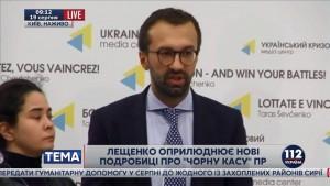 Брифинг Сергея Лещенко: новые подробности теневой бухгалтерии ПР