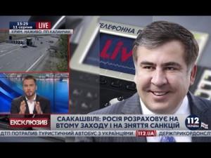 Саакашвили: «Путин торгуется, хочет заставить ЕС пойти на уступки»