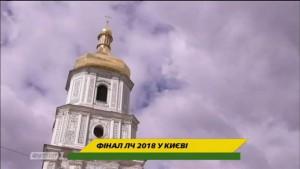 Киев примет финал Лиги Чемпионов в 2018 году