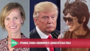 Новость дня: Трампа снова обвинили в домогательствах. 13.10.2016