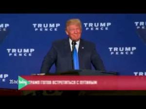 Новость дня: Трамп готов встретиться с Путиным. 18.10.2016