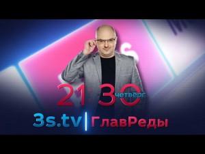 ГлавРеды: Роман Сущенко — новый заложник Кремля. 06.10.2016
