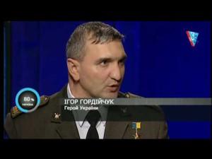 Гордейчук: «Сейчас наши возможности больше в десятки, даже сотни раз». 14.10.2016