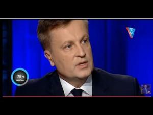 Наливайченко: «Сбивание МН17 было попыткой провокации международной войны». 21.10.2016