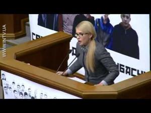 Тимошенко: «Когда вы уже нажретесь, г-н Гройсман?!» 20.10.2016