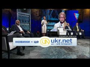 Тимошенко: «У нас пытаются открыть оффшор внутри страны». 07.10.2016