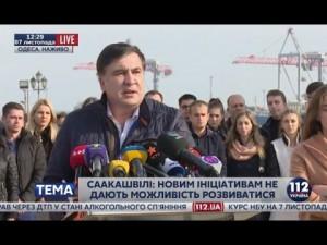 Саакашвили подал в отставку, обвинив Порошенко во лжи и воровстве!