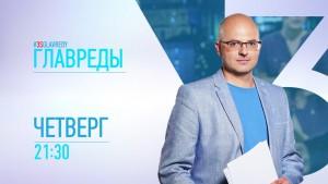 ГлавРеды: Саакашвили. Есть ли шанс на второе пришествие? 10.11.2016