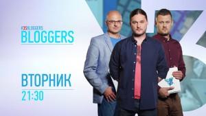 «Bloggers: взгляд изнутри». Реальна ли угроза нового Майдана? 15.11.2016