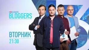 «Bloggers: взгляд изнутри». Чего ждать от Надежды Савченко? 29.11.2016
